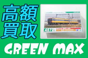 グリーンマックス greenmax 高価買取  class=