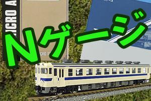 Nゲージ 鉄道模型 買取