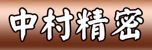 中村精密 ナカセイ