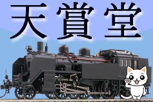 天賞堂 鉄道模型 買取