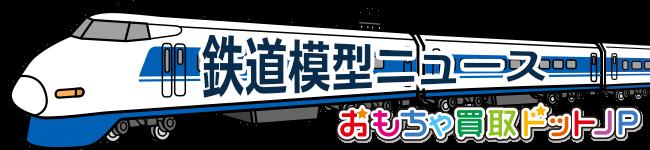 鉄道模型ニュース おもちゃ買取ドットJP