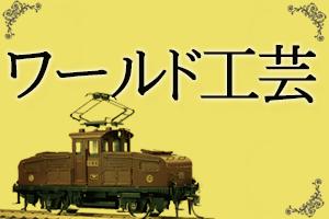 ワールド工芸 鉄道模型 買取
