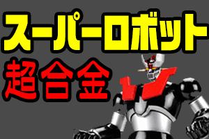 スーパーロボット超合金買い取りです!