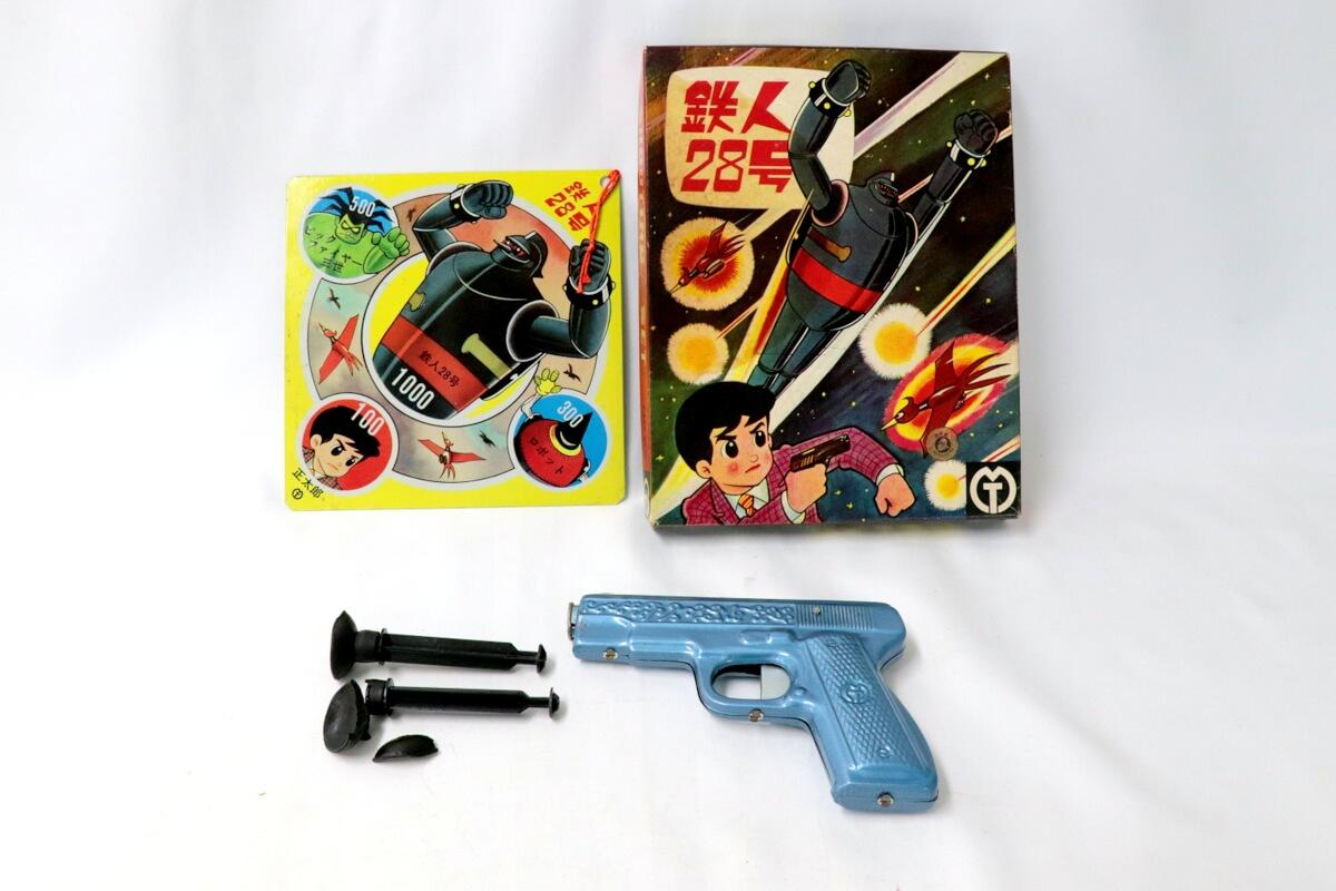 松代玩具【鉄人28号 拳銃 玩具】
