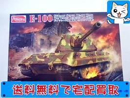 アミュージングホビー 135【ドイツ E-100 超重戦車(クルップ砲塔)】35A015 AMUSING HOBBY