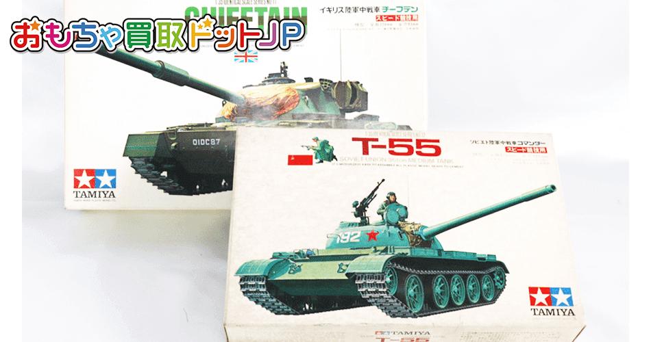 T-55 ソビエト中戦車 コマンダー・イギリス陸軍戦車 チーフテン スピード競技用