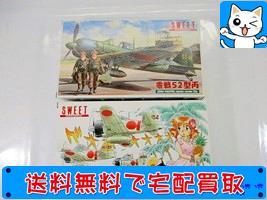 SWEET 1144【零戦21型 赤城戦闘機隊零戦52型丙】