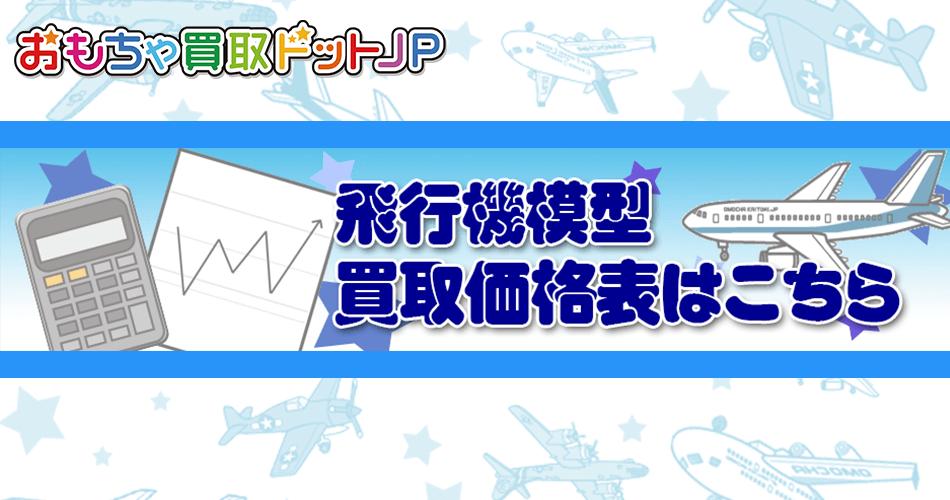 飛行機模型価格表