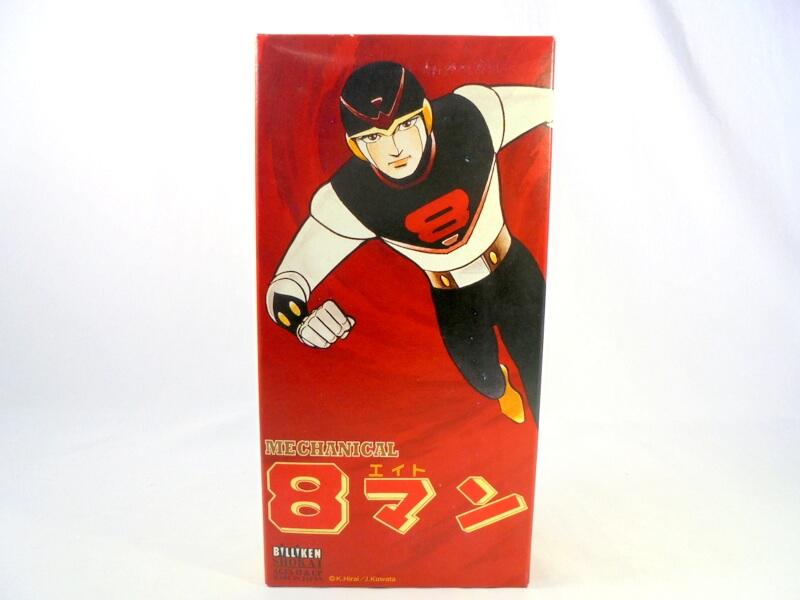 ビリケン商会【エイトマン】 8マン