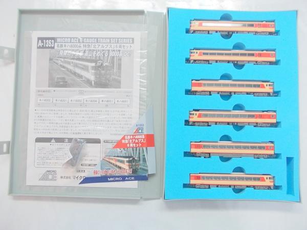 マイクロエース A1353 名鉄 キハ8000系 特急「北アルプス」6両セット