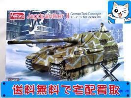 Amusing Hobby 135 ドイツ駆逐戦車 ヤクトパンサーII #35A011