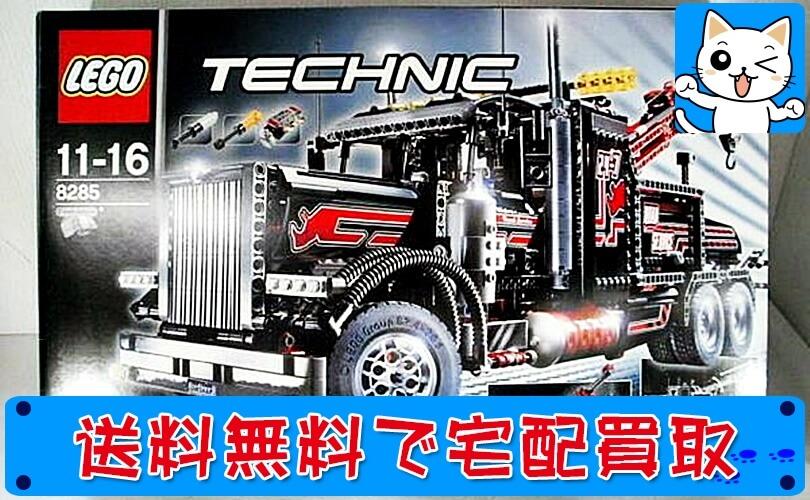 レゴテクニック LEGOTECHNIC 8285 レッカー車
