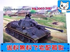 Amusing Hobby 135 Panzerkampfwagen VK3002(DB) #35A002