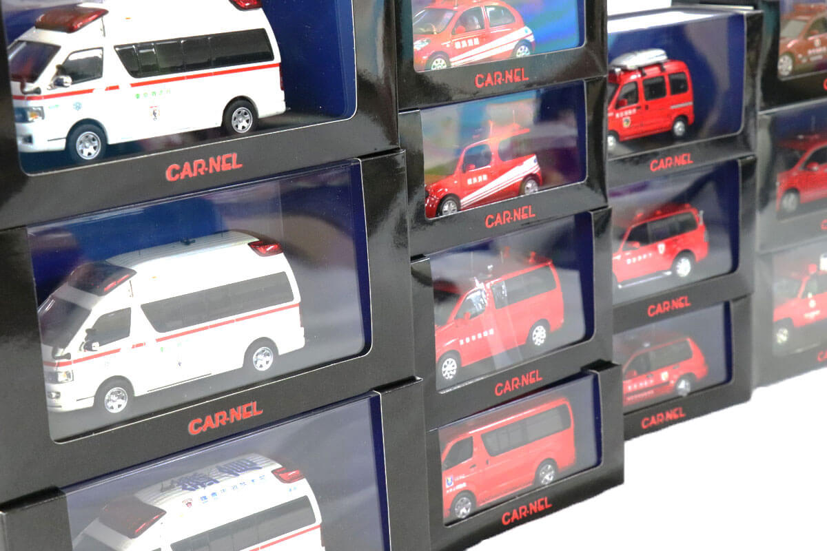 救急車や消防車に特化したミニカーブランド!精巧な作りで実物を再現。