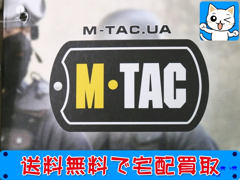 M-TAC エムタック ミリタリーグッズ 買取