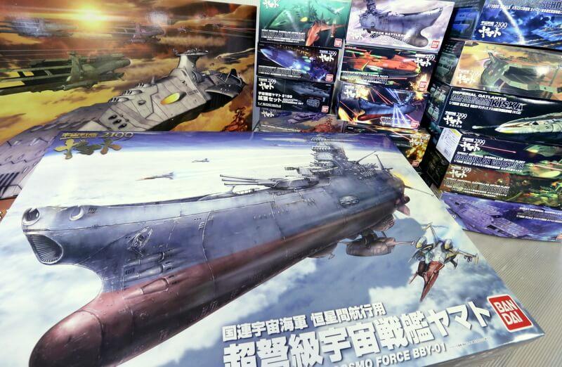 宇宙戦艦ヤマト2199 プラモ 買取