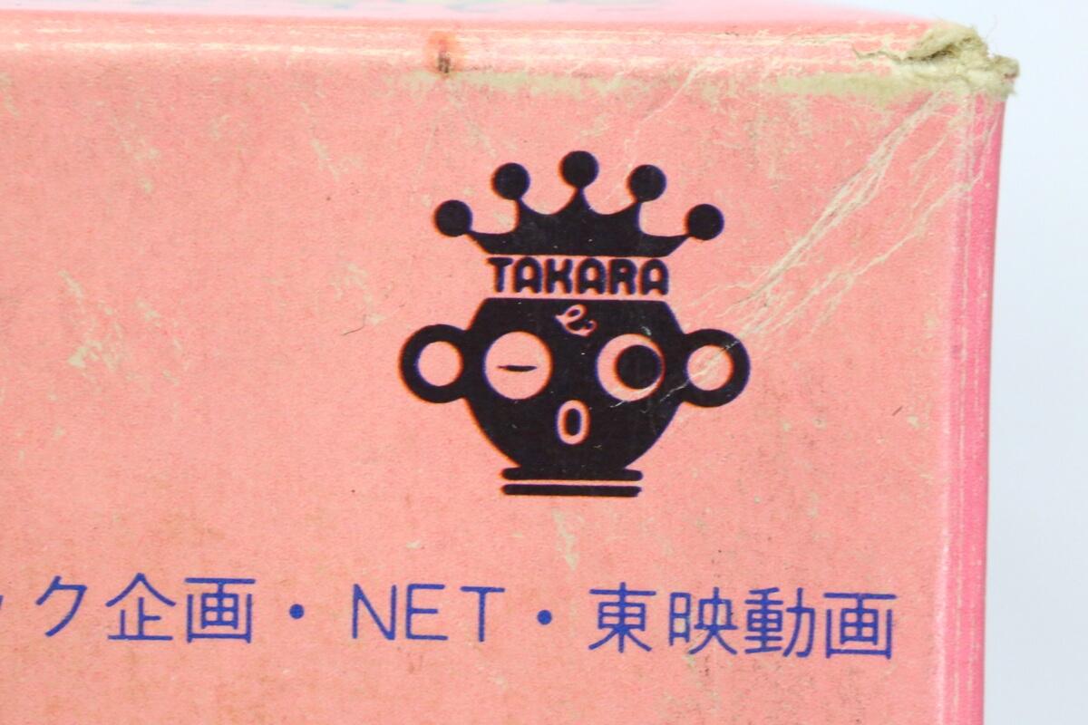 旧タカラのマーク