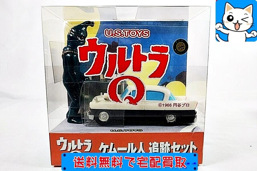 U.S.TOYSソフビ人形を高価買取
