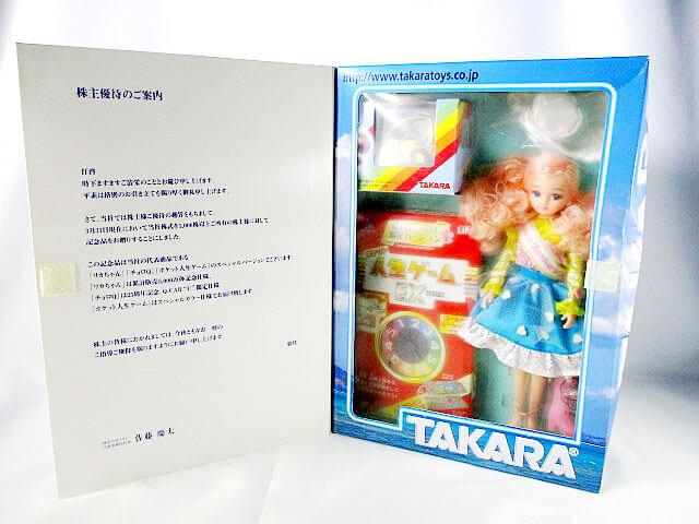 タカラ【リカちゃん-チョロQ-人生ゲーム】