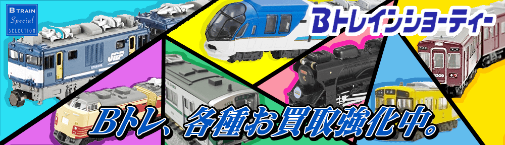 Bトレ 鉄道模型買取