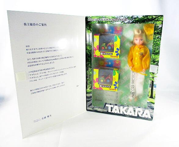 タカラ【リカちゃん-チョロQ】株主優待-2003年
