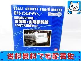 Bトレインショーティー新幹線N700系 東海道・山陽新幹線 16フル編成