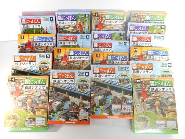 週刊昭和にっぽん 鉄道ジオラマ