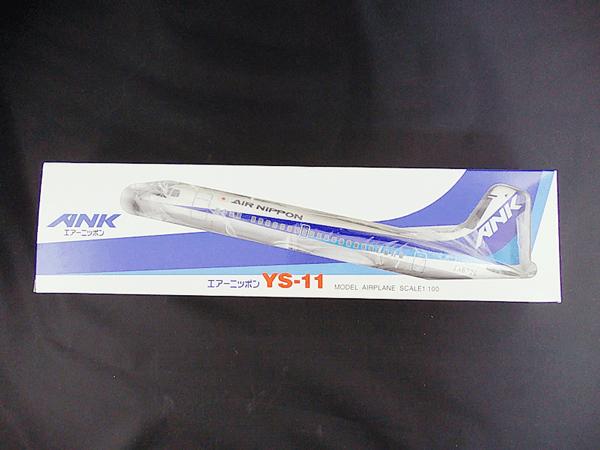 クロスウイング 1/100 ANK YS-11