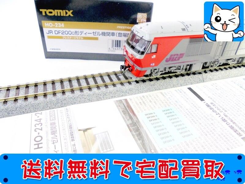 TOMIX全国宅配買取