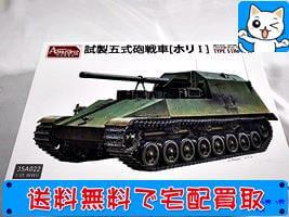 Amusing Hobby(アミュージングホビー) 135 日本陸軍 試製五式砲戦車 ホリI