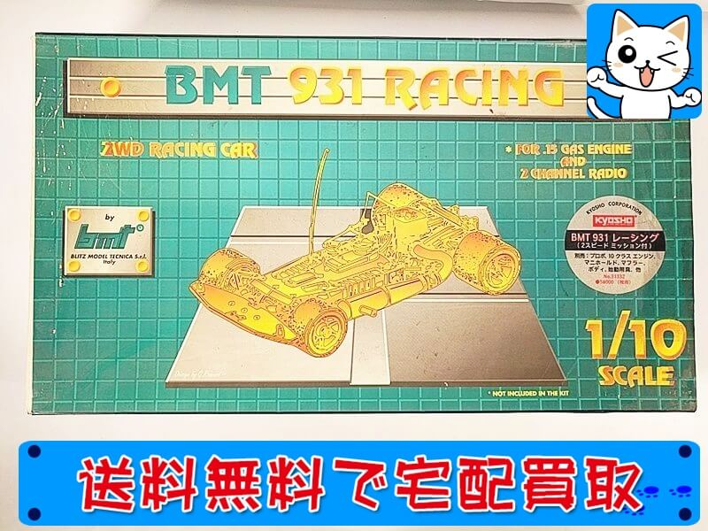 BMT ラジコン買取