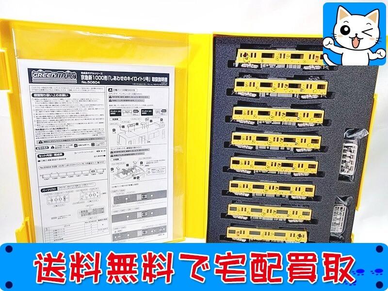 グリーンマックス 50604 京急新1000形「しあわせのキイロイトリ号」をお買取り!