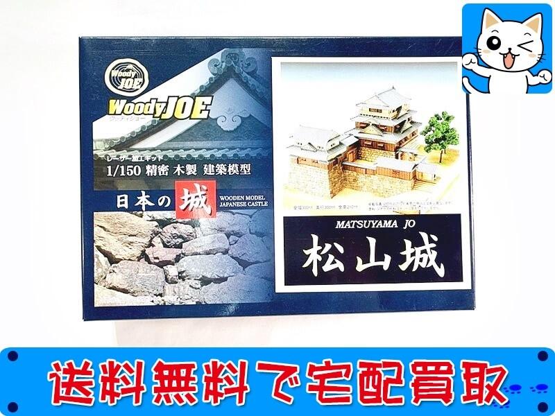 ウッディジョー 1/150 松山城 木製建築模型