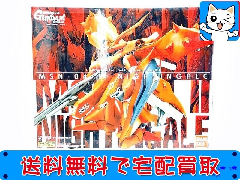 バンダイ B-CLUB 1/100 MSN-04 II ナイチンゲール レジンキット