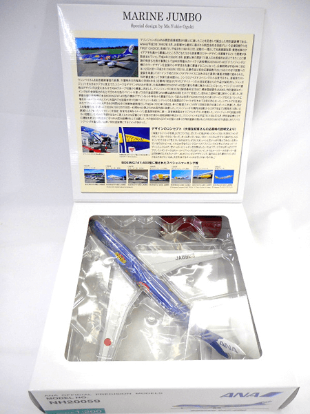 全日空商事 1/200 B747-400 マリンジャンボ