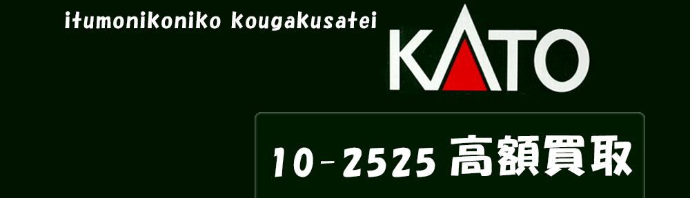 KATO|カトーの鉄道模型買取