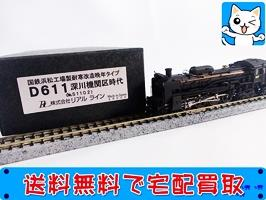 リアルラインD611 深川機関区時代 国鉄浜松工場製耐寒改良晩年
