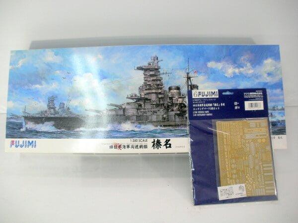 フジミ 1/350 【高速戦艦 榛名】&専用エッチングパーツ セット