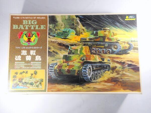 フジミ 1/76 ビッグバトルシリーズ 激戦硫黄島
