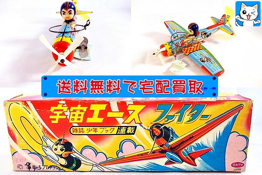 DAITO大東のおもちゃが届きました!大量のご依頼お受けします