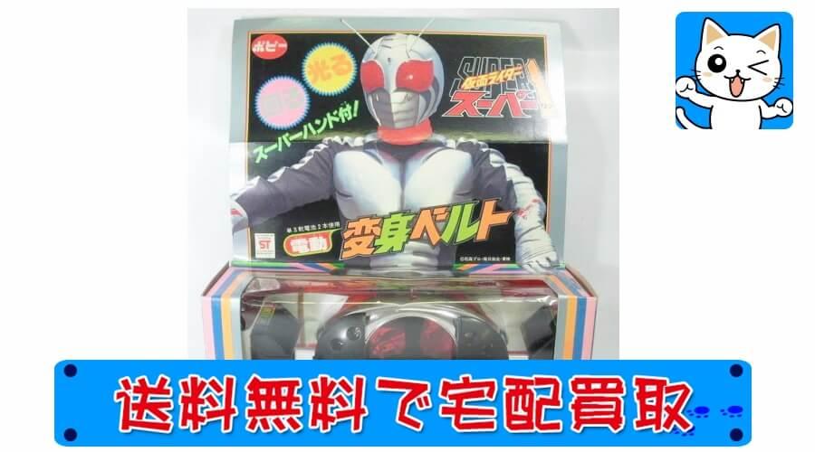 写真はポピー 仮面ライダースーパー1 電動変身ベルト レトロ 貴重な商品です。