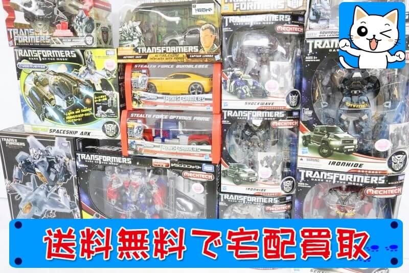 トランスフォーマーのおもちゃ フィギュア買取いたします。