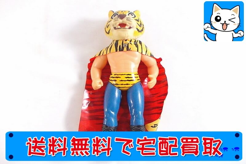 タイガーマスクシリーズ高価買取いたします。