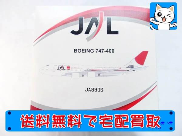 JAL(日本航空) 航空機模型 高額買取