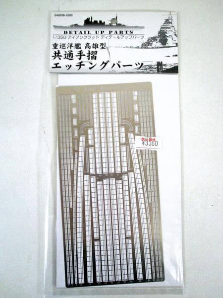 アオシマ【1/350 高雄型 共通手摺エッチングパーツ】40058