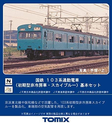 TOMIX  103系 通勤電車 初期型 3両