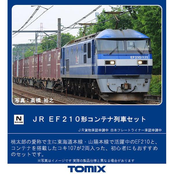 TOMIX 98394 JR EF210形コンテナ列車セット