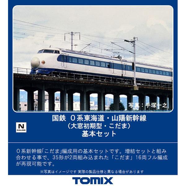 TOMIX 98731 0系東海道・山陽新幹線