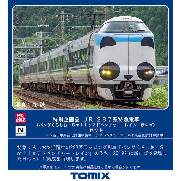 TOMIX 97933 特企287系 パンダくろしお