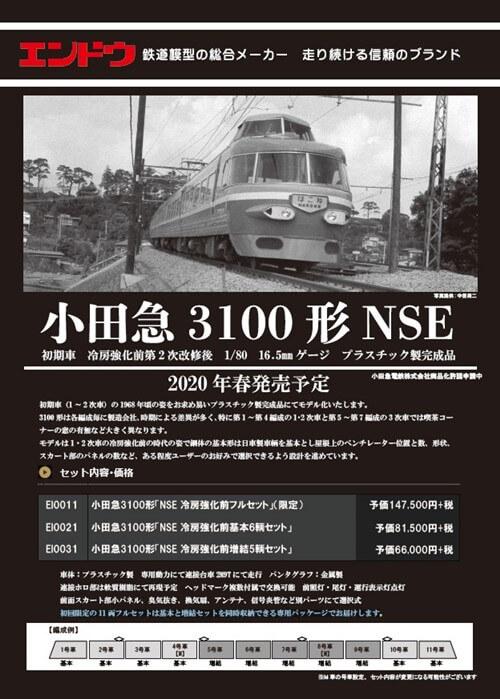 エンドウ 小田急3100形NSE 初期車 冷房強化前 基本A6両